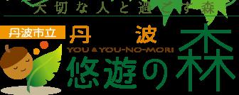 丹波悠遊の森