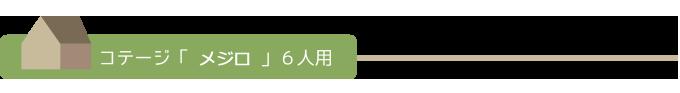 ttl_cottage_mejiro