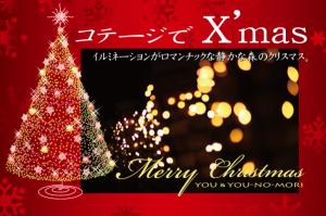 HP用クリスマス2
