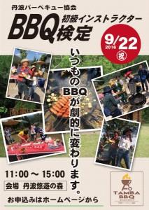 BBQ検定チラシ2016.9.22
