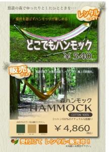 ハンモックレンタルチラシ-216x300