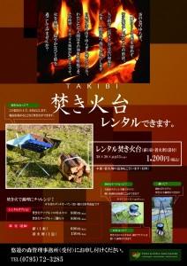 焚き火台チラシ